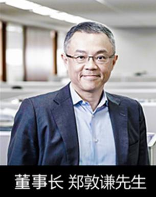 丞信电子董事长郑敦谦
